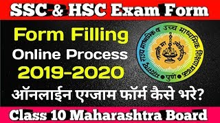 SSC & HSC Exam March 2020 Online form filling process | Maharashtra Board | Dinesh Sir