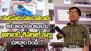 Inspirational Video: Shivalal Home Tour and LifeStyle | Sumantv Telugu