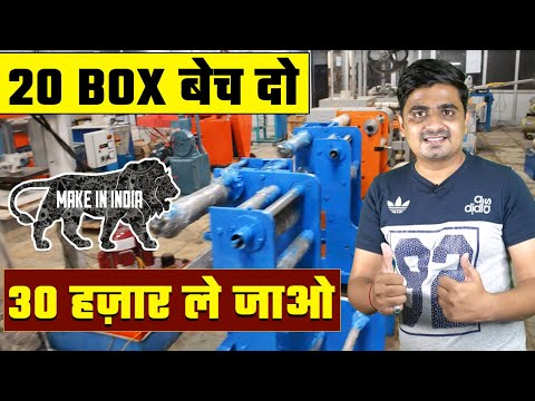 20 पेटी बेचे 30 हजार ले जाए 🔥😍 | New Business Ideas 2020 | Small Business Ideas | Best Startup Ideas