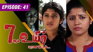 7 AAM Uyir 27-07-2015 Episode 41 full hd youtube video 27.7.15 | Vendhar tv shows 7aam Uyir show 27th July 2015