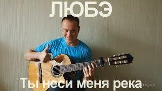 ЛЮБЭ / Ты неси меня река на гитаре