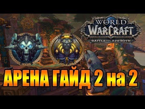 АРЕНА 2 на 2 ГАЙД   НОВЫЙ СЕЗОН Udk/Hpal   WOW BFA 8.1