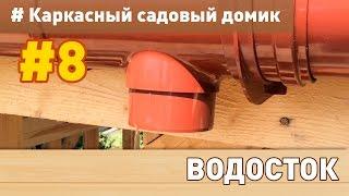 Каркасный домик своими руками: # 8 (Водосток:))(Строительство каркасного садового домика 6х4, одноэтажный с двухскатной крышей., 2016-06-26T17:40:37.000Z)