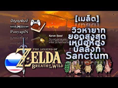 Seed Zelda Botw Castle 4 25 Acorn At Corridor Opposite Dining Hall Hyrule Castle Youtube