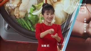 [健康之路]这种菌会致癌 就餐使用公筷能有效防止幽门螺杆菌的感染| CCTV科教