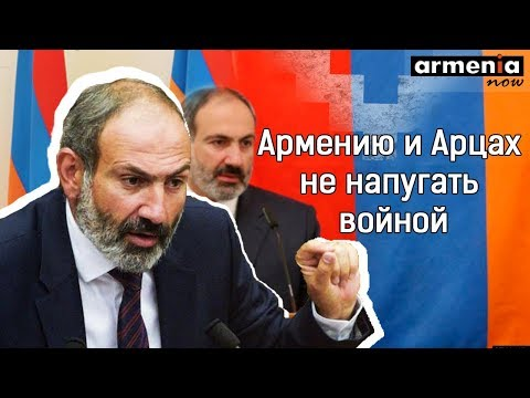 Пашинян ответил на угрозы Баку: Армению и Арцах не напугать войной