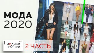 Мода 2020. Обзор итальянского журнала AMICA. Продолжаем изучать европейские тренды на 2020 год.