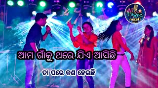 Aama Gaan Ku Thre Jie Aasichhi || Recorded Live On Stage || Cover By Menaka