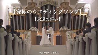笠井俊佑 - 永遠の誓い