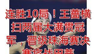 连胜10局!王蔷横扫两届大满贯冠军,晋级珠海赛决赛将战巴蒂