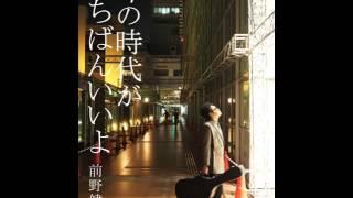現代の吟遊詩人・前野健太によるキャリア初の全曲弾き語りアルバム、誕...