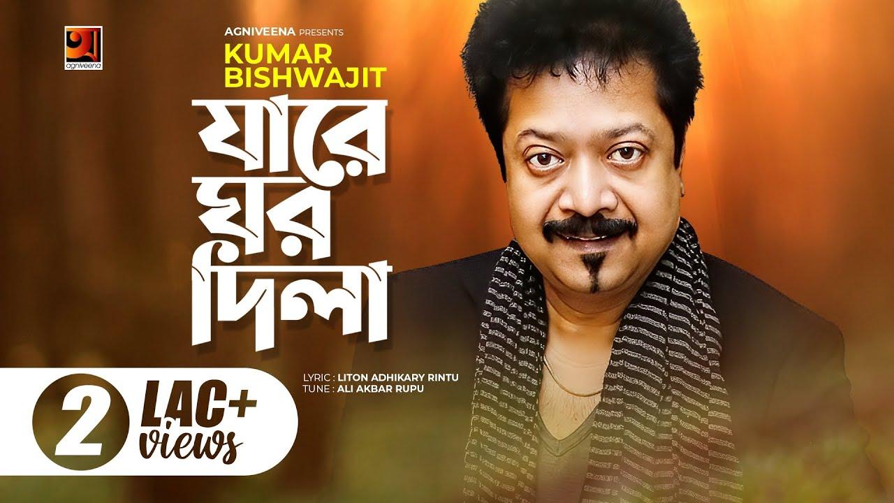 Jare Ghor Dila | যারে ঘর দিলা | Kumar Bishwajit | All Time Hit Bangla Song