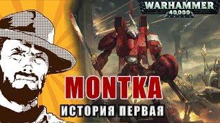 Играем: Кампейн MONTKA. Обзор сюжета и первая битва Тау с Империумом Warhammer 40000
