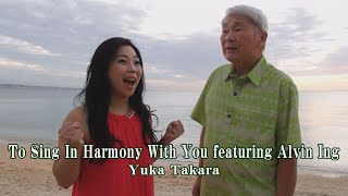 【Music Video】To Sing In Harmony With You featuring Alvin Ing