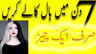 Hair Black Treatment | Baal Kaly Karny Ka Zabardast Nuskha | Convert White Hair To Black Hair