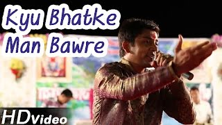 """Kyu Bhatke Man Bawre"" Hindi Live Bhajan 2014 