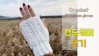코바늘 겨울 소품 - 핸드워머 뜨기, crochet h…