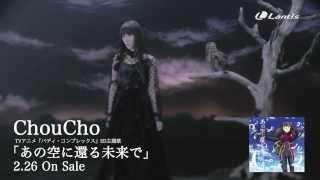 TVアニメ『バディ・コンプレックス』ED主題歌 ChouCho 「あの空に還る未...
