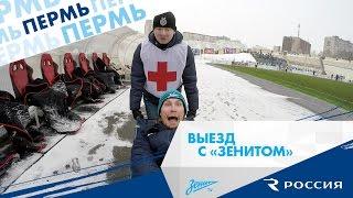 """«Выезд с """"Зенитом""""»: Пермь"""
