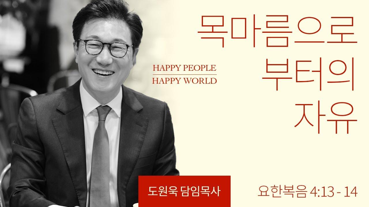 [한성교회 주일예배 도원욱 목사 설교] 목마름으로부터의 자유 - 2021. 05. 30