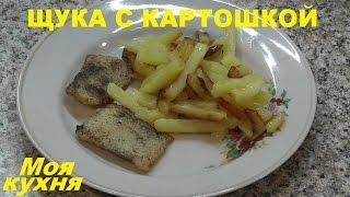 Щука с картошкой | Щука рецепт | Рецепт щуки с картошкой | Как приготовить щуку