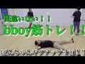 B-boyトレーニングVol.1 のりはん編 とびとら ブレイクダンス