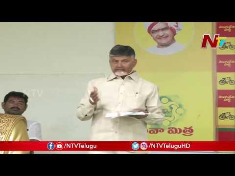 Chandrababu Naidu Press Meet at Guntur TDP Office | NTV