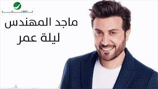 Majid Al Mohandis ... Lelat Omor - With Lyrics | ماجد المهندس ... ليلة عمر - بالكلمات