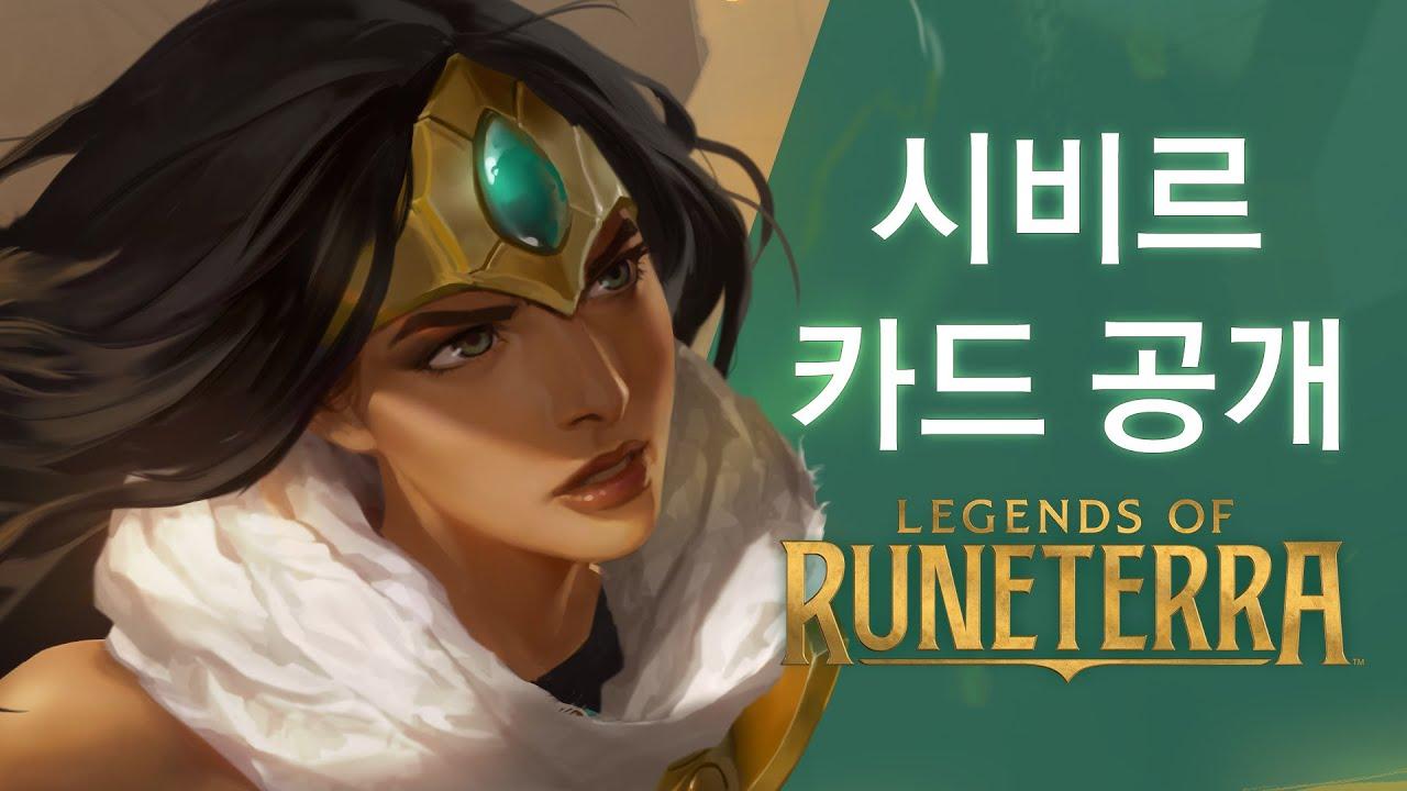 시비르 카드 공개 | 신규 챔피언 - 레전드 오브 룬테라