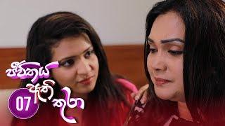 Jeevithaya Athi Thura | Episode 07 - (2019-05-21) | ITN Thumbnail