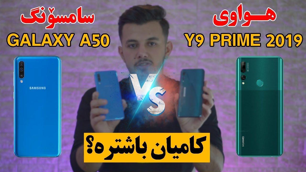 بەراوردی | Y9 Prime Vs Galaxy A50
