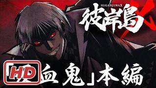 ショートアニメ『彼岸島X』#06【吸血鬼】本編.