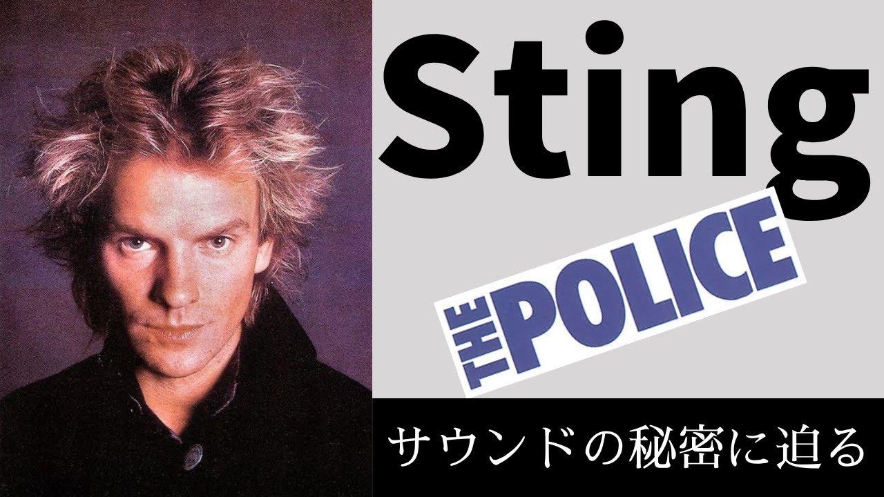 【スティングのベースライン】ポリスサウンドの秘密に迫ります!