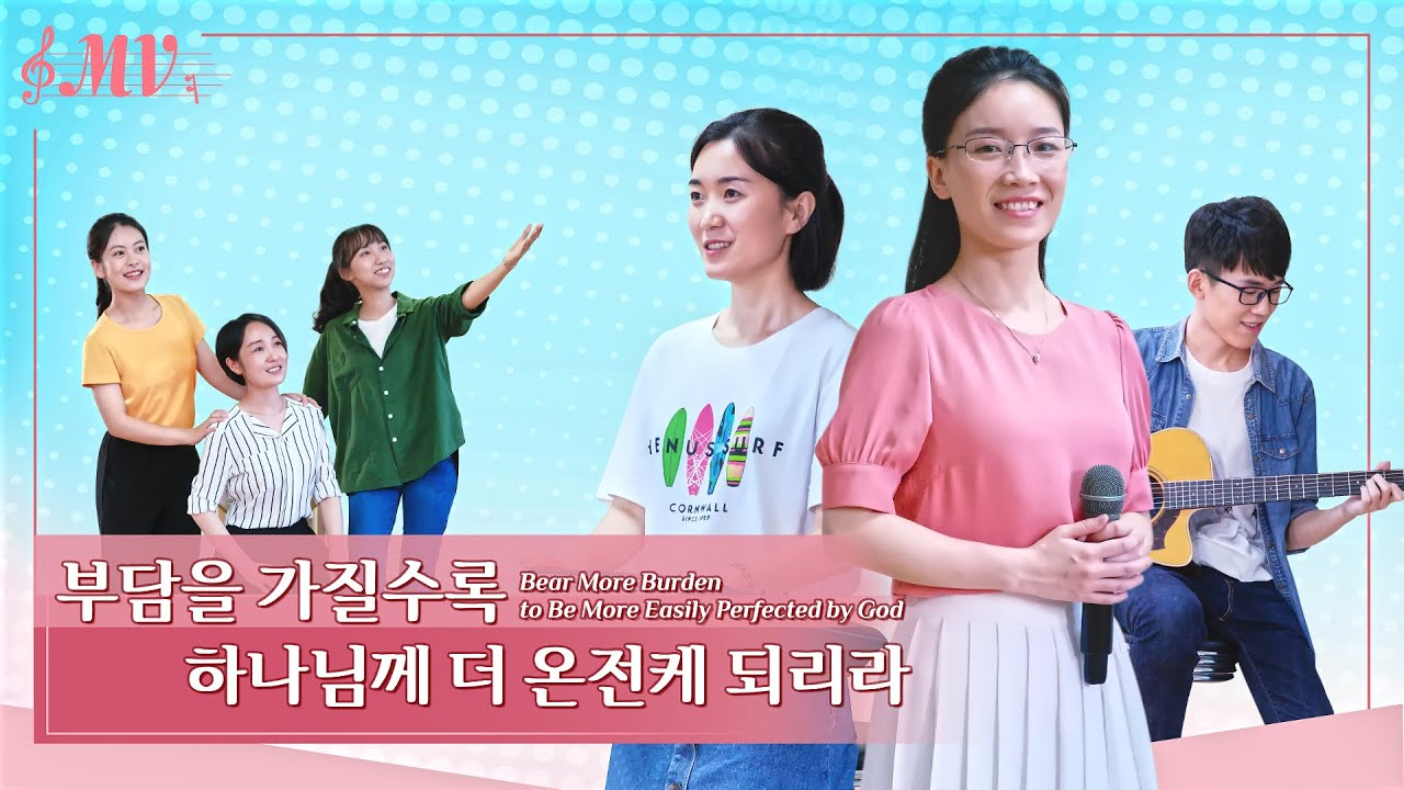 찬양 뮤직비디오/MV <부담을 가질수록 하나님께 더 온전케 되리라> (전능하신 하나님 교회 찬양)