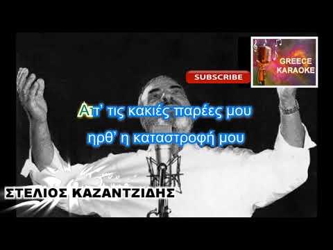 ΑΠ ΤΑ ΨΗΛΑ ΣΤΑ ΧΑΜΗΛΑ GREECE KARAOKE