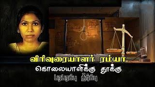 kovai : lecturers, rape and muder Case Judgement - Execution and Three life sentences to Convict