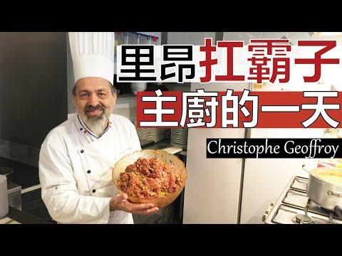【阿辰師】里昂扛霸子主廚的一天 Une Jornée Avec Christophe Geoffroy, Le Grand Chef Lyonnais