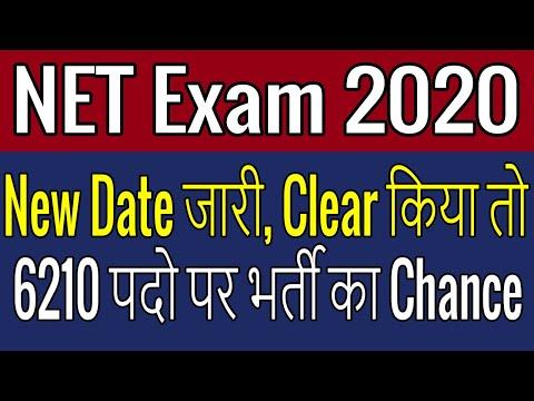 ugc net exam date 2020 extend | ugc net new exam date | assistant professor recruitment up 2020 |