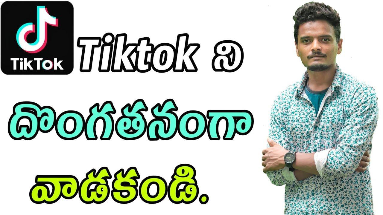 Tiktok pro version వాడటం అంత మంచిది కాదు   TikTok కి alternative Indian apps లో Best App ఉంది.