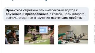 Проектное Обучение Project-Based Learning