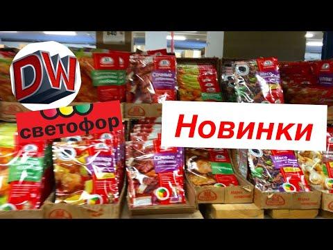 Светофор Магазин 🚦 Новинки 😱 Одежда 🛍 Август 2019 ☀️ Москва