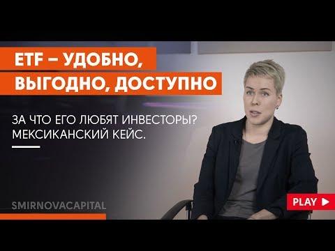 Наталья Смирнова // Инвестиции в ETF. Exchange-Traded Fund или универсальный инструмент инвестора.
