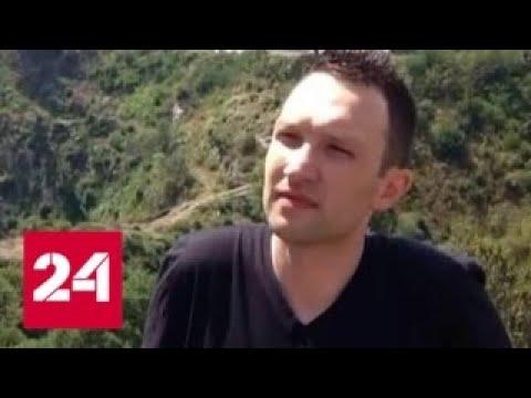 Первая жертва вейпа: в США парогенератор убил продюсера - Россия 24