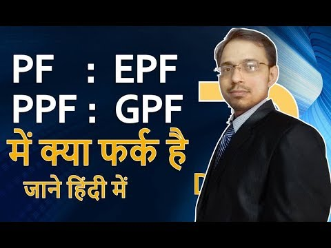 What is Difference between PF  EPF  PPF and GPF all explained in Hindi
