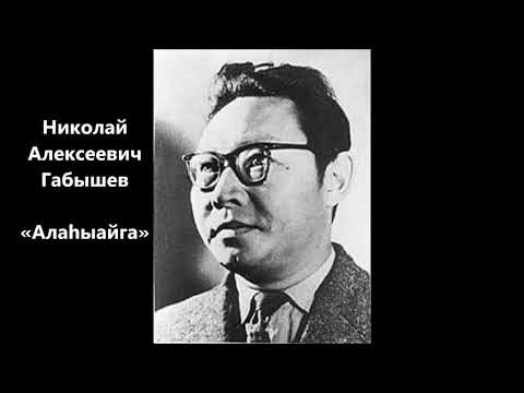 "Николай Алексеевич Габышев -  ""Алаһыайга"". сахалыы аудиокнига. Сахалыы аудиокинигэ."