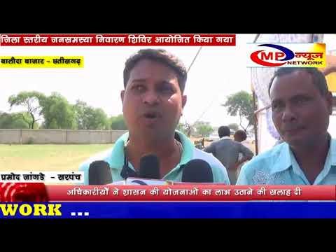 बिलाईगढ़ - जिला स्तरीय जनसमस्या निवारण शिविर आयोजित किया गया - MP NEWS NETWORK CHHATTISGARH