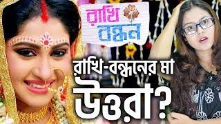 [ADVANCE TWIST] Rakhi Bandhan Er Maa Uttara? | Rakhi Bandhan | Star Jalsha | Chirkut Infinity