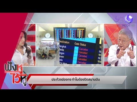 เจาะลึก ประท้วงฮ่องกงยืดเยื้อ ทำไมต้องปิดสนามบิน (13ส.ค.62) ฟังหูไว้หู | 9 MCOT HD