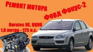 Ремонт мотора от ФОРД ФОКУС - 2 (Duratec HE, QQDB) Объёмом 1,8 литра - 125 л.с.