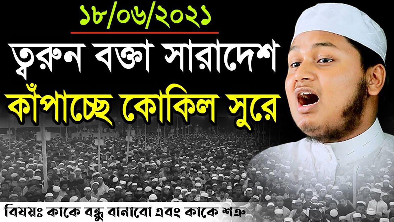 ত্বরুন কন্ঠে সারাদেশ কাঁপাচ্ছে কোকিল সুরে,18-06-2021,ক্বারী জুনায়েদ আল হাবিব কুমিল্লা,new bangla waz
